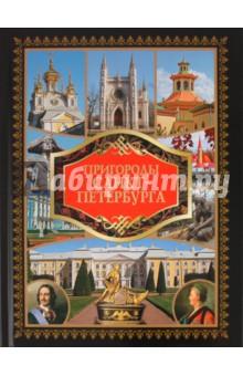 Пригороды Санкт-Петербурга - Вадим Сингаевский