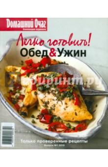 Легко готовить! Обед & Ужин. Выпуск №1, 2010