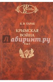 Крымская война: В 2-х томах. Том 1 - Евгений Тарле изображение обложки