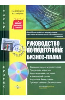 Руководство по подготовке бизнес-плана - Наталия Шаш