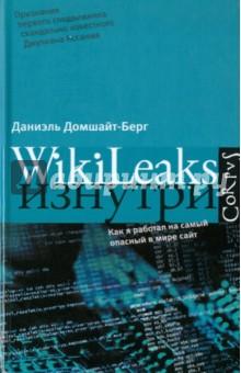 WikiLeaks изнутри - Даниэль Домшайт-Берг