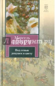 Под сенью девушек в цвету - Марсель Пруст