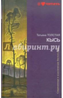 Кысь - Татьяна Толстая изображение обложки