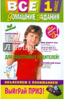Все домашние задания: 1 класс. Решения, пояснения, рекомендации - Вакуленко, Безкоровайная, Должек