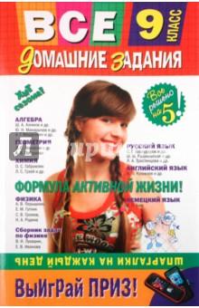 Все домашние задания: 9 класс. Решения, пояснения, рекомендации - Павлова, Каневский, Пасько