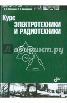 Курс электротехники и радиотехники - Молчанов, Занадворов