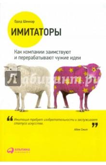 Имитаторы - Одед Шенкар