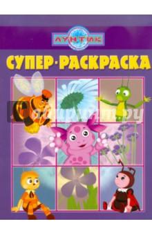 Супер раскраска Лунтик и его друзья (№ 1102)