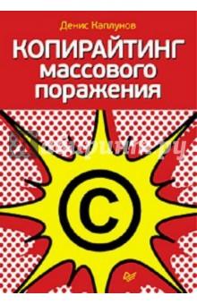 Копирайтинг массового поражения - Денис Каплунов