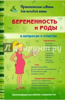 Умные книги для беременных 14