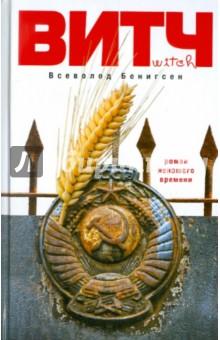 Всеволод Бенигсен. Витч. Издательство: АСТ, 2011 г.