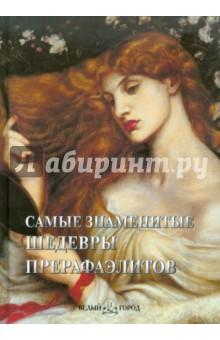Самые знаменитые шедевры прерафаэлитов изображение обложки