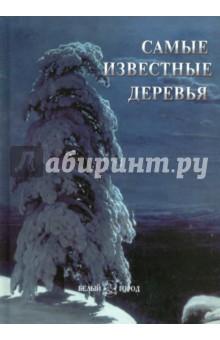 Самые известные деревья обложка книги