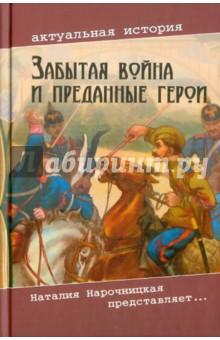 Забытая война и преданные герои - Елена Рудая