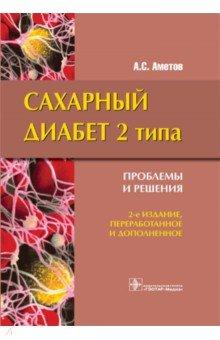 Сахарный диабет 2 типа. Проблемы и решение. 2-е издание - Александр Аметов