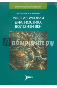 Ультразвуковая диагностика болезней вен - Чуриков, Кириенко