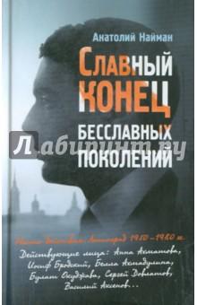 Славный конец бесславных поколений - Анатолий Найман