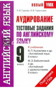 Аудирование: Тестовые задания по английскому языку для подготовки к ГИА: 9 класс - Гудкова, Терентьева