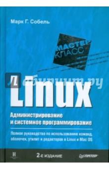 Linux. Администрирование и системное программирование - Марк Собель