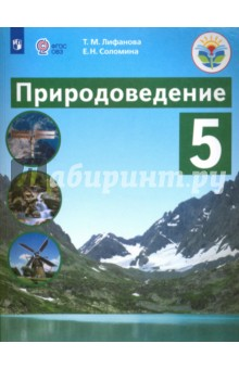 Природоведение. 5 класс. Учебник для коррекционных образовательных учреждений (VIII вида) - Лифанова, Соломина