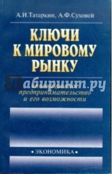 Ключи к мировому рынку: инновационное предпринимательство - Татаркин, Суховей