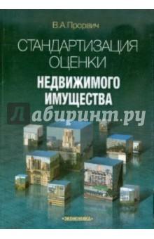 Стандартизация оценки недвижимого имущества - Владимир Прорвич