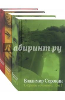 Собрание сочинений. В 3 томах - Владимир Сорокин
