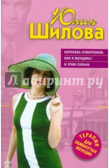 Королева отморозков, или Я женщина! И этим сильна - Юлия Шилова