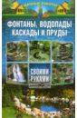 Татьяна Плотникова - Фонтаны, водопады, каскады и пруды своими руками обложка книги