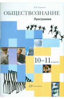 Обществознание. 10-11 классы: Программа - Евгений Салыгин