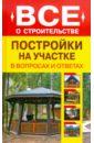 Дмитрий Алексеев - Постройки на участке в вопросах и ответах обложка книги