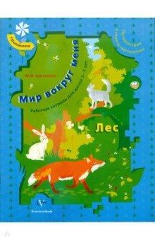 Мир вокруг меня. Лес. Рабочая тетрадь для детей 2-3 лет - Марина Султанова