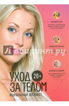20+. Уход за телом - Колпакова, Храмова