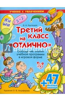 Третий класс на отлично! (+ 47 веселых наклеек) - Валентина Крутецкая