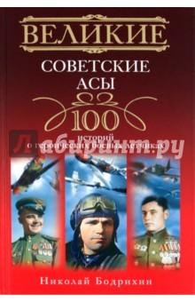 Великие советские асы. 100 историй о героических боевых летчиках - Николай Бодрихин