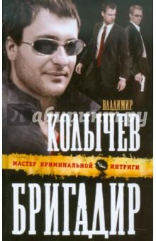 Бригадир - Владимир Колычев