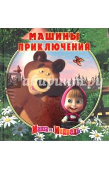 Машины приключения. Маша и Медведь. Книжка - квадрат. Подарочное издание.