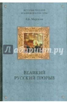 Великий русский прорыв - Владимир Миронов