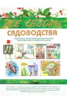 Все сезоны садоводства - Ева Реннблум