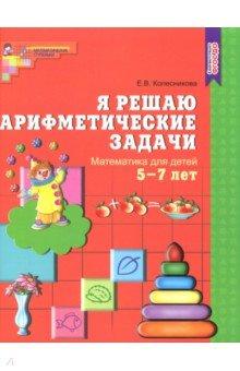 Купить Елена Колесникова: Я решаю арифметические задачи. Рабочая тетрадь для детей 5-7 лет. ФГОС ДО ISBN: 978-5-9949-0383-4