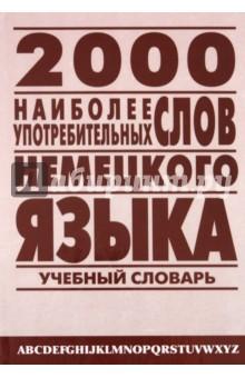 2 000 наиболее употребительных слов немецкого языка - Мария Петроченкова