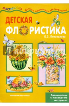 Детская флористика - Екатерина Покачалова