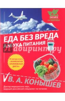 Виктор Конышев: Еда без вреда: Азбука питания