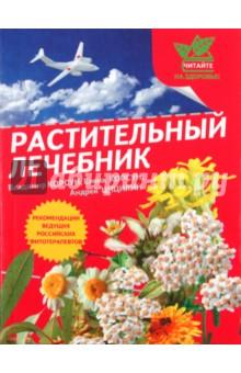 Растительный лечебник: собрать и приготовить - Корсун, Корсун, Цицилин