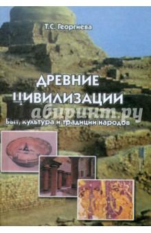 Древние цивилизации. Быт, культура и традиции народов - Татьяна Георгиева