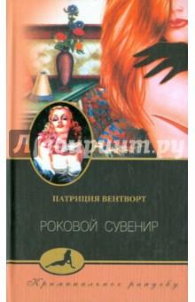 Роковой сувенир - Патриция Вентворт