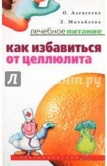 Как избавиться от целлюлита - Алексеева, Михайлова