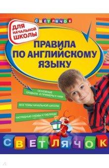 Правила по английскому языку: для начальной школы - Наталья Вакуленко