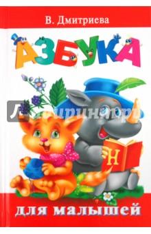Валентина Дмитриева: Азбука для малышей