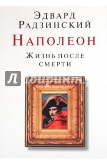 Наполеон. Жизнь после смерти - Эдвард Радзинский